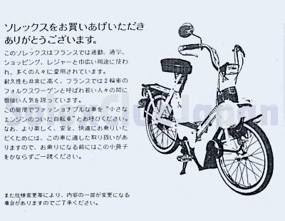solex japan